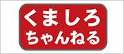 kumashiro_channel
